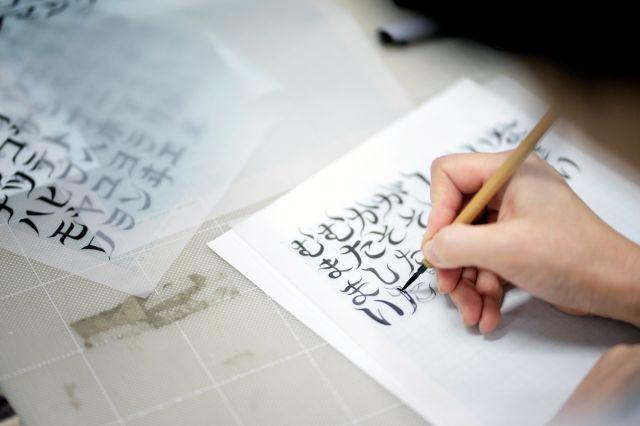 明朝体などのひらがなについては筆で書いてからデザインするという=東京都品川区、村上健撮影