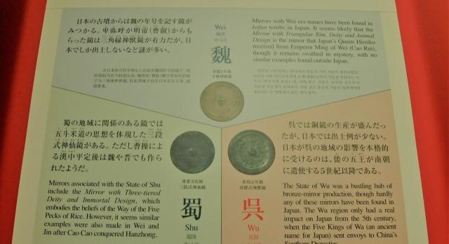展覧会終盤のころは、私も、これまで受験のためだけに覚えていた「魏蜀呉」の地名が、特徴や為政者の姿とともに頭に入るようになっていた。これで少しは三国志ファンの仲間入りが出来るだろうか=今村優莉撮影