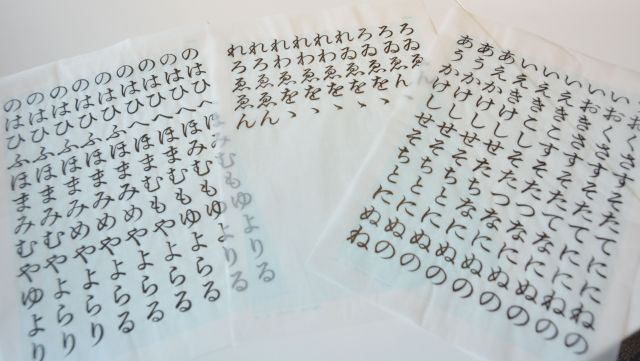 貂明朝をつくる際に西塚さんが下書きした文字