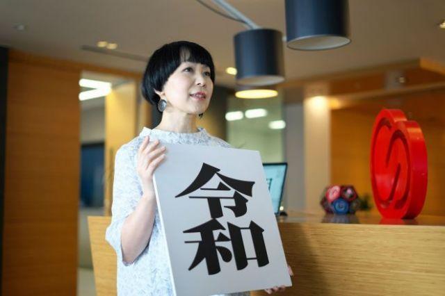アドビシステムズのタイプデザイナー・西塚涼子さん。手にする「令和」の字は1文字分のスペースに元号を入れる合字と呼ばれるもので、菅官房長官が発表したと同時に作り出した=東京都品川区、村上健撮影