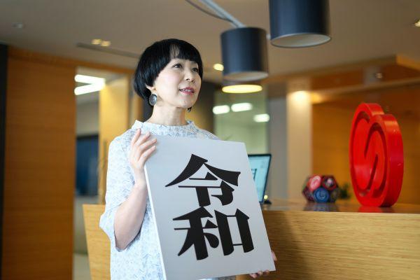 「令和」の合字を手にするタイプデザイナーの西塚涼子さん=東京都品川区、村上健撮影