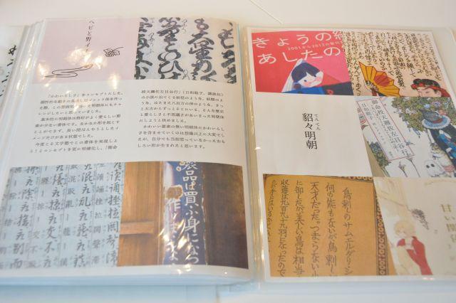 貂明朝をつくる際に西塚涼子さんが参考にしたさまざまな文字