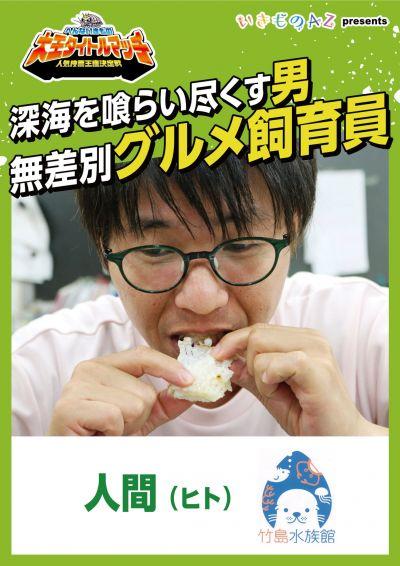 エントリーした三田さんのポスター