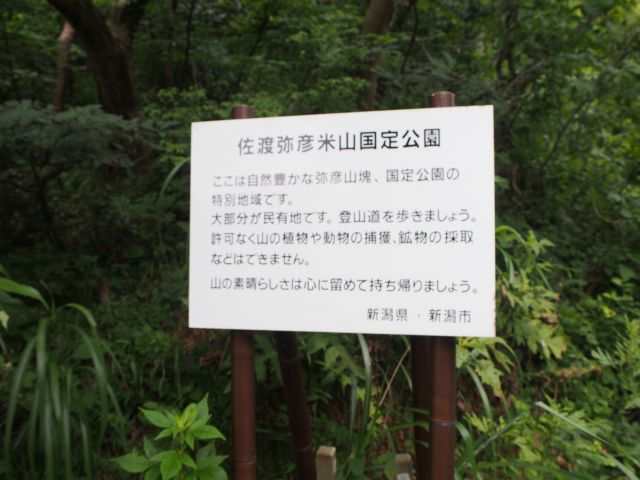 佐渡弥彦米山国定公園の看板