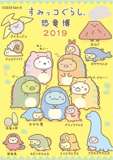 すみっコぐらし恐竜博2019