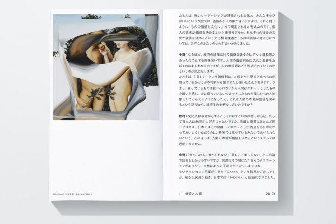 「価値と人類」に関するページ