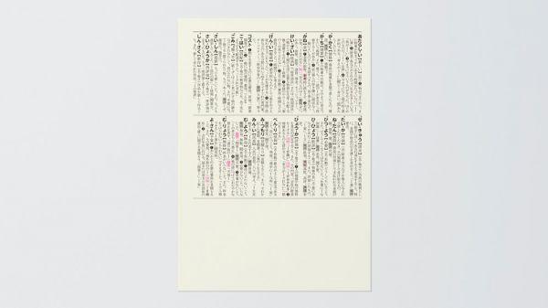 1円ショップの「国語辞典 全24語」