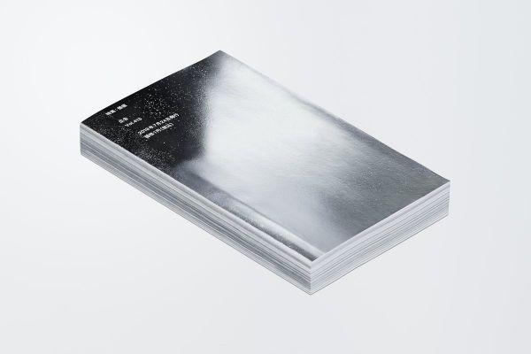 リニューアル創刊号として博報堂が発売した雑誌『広告』