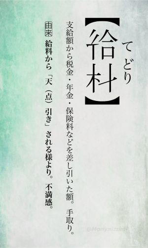 創作漢字熟語「てどり」