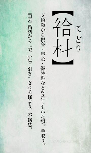 創作漢字「てどり」。給料という文字から点を引く=給料天引き、を表現しています