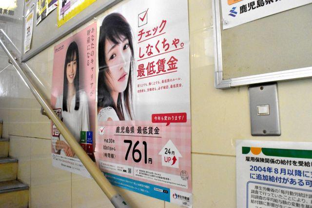ハローワークかごしまの階段の壁に貼られた、最低賃金を知らせるポスターが貼られていた=2019年4月3日、鹿児島市下荒田1丁目、加藤美帆撮影