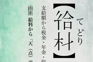 「天引き後の給料」を2文字で表現 創作漢字が話題の書道家に聞いた