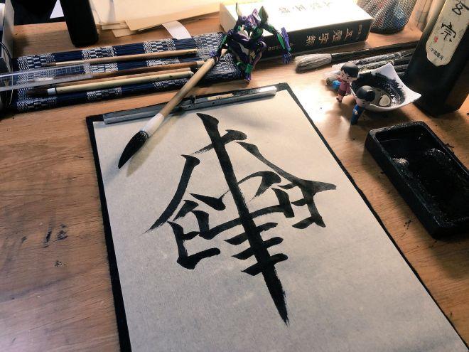 創作漢字「えう゛ぁんげりおん」
