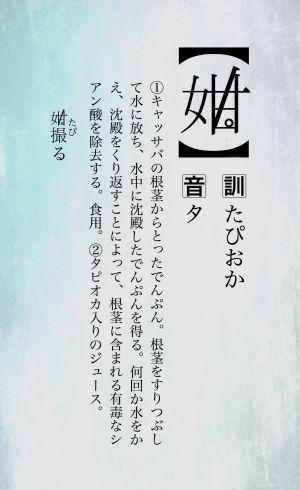 創作漢字「たぴおか」