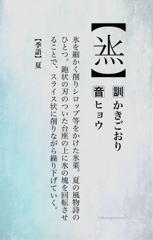 創作漢字「かきごおり」