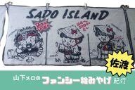 佐渡島で見つけた「ファンシー絵みやげ」ののれん