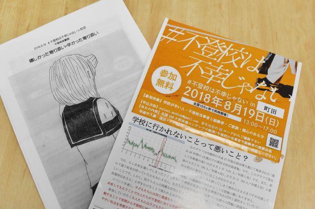 昨年の「#不登校は不幸じゃない」のパンフレット。冊子の表紙絵は、アイカさんが描いた。