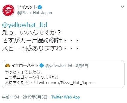 ピザハットとイエローハットのツイッターのやりとり