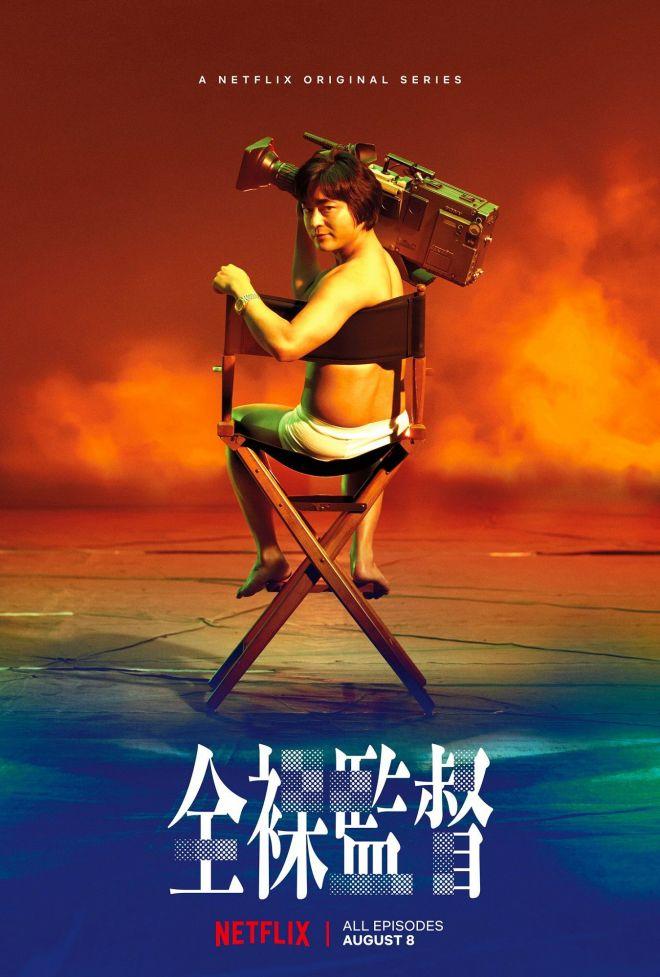 「全裸監督」の広告ビジュアル