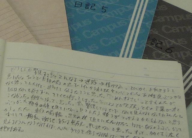高校生のときに書いていた日記=株式会社ミライロ提供