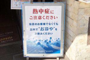 熱中症対策、お客さま以外もどうぞ カラオケ「パセラ」冷水など提供