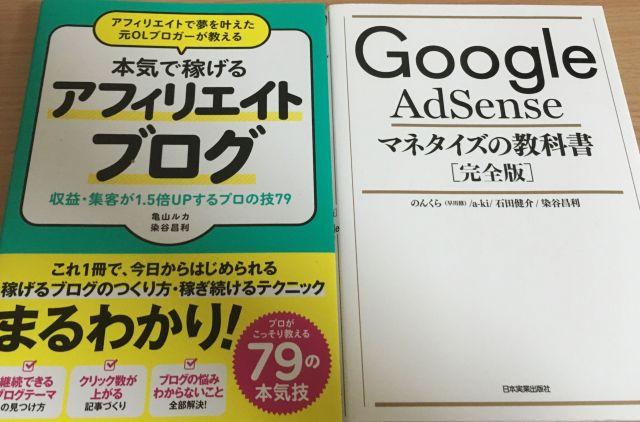 深井さんが勉強したアフィリエイトや広告の参考書