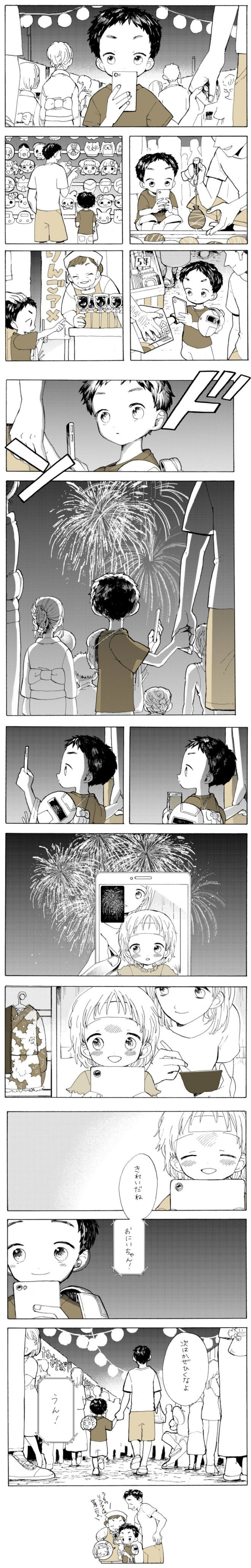 漫画「スマホ世代」