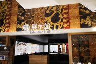 和食文化博物館の展示館の外観