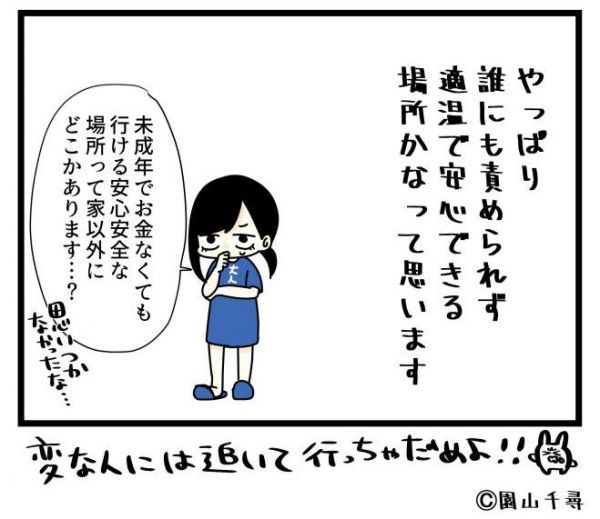 #withyouのために園山さんが描いてくださった作品「子どもが本当はほしい居場所」