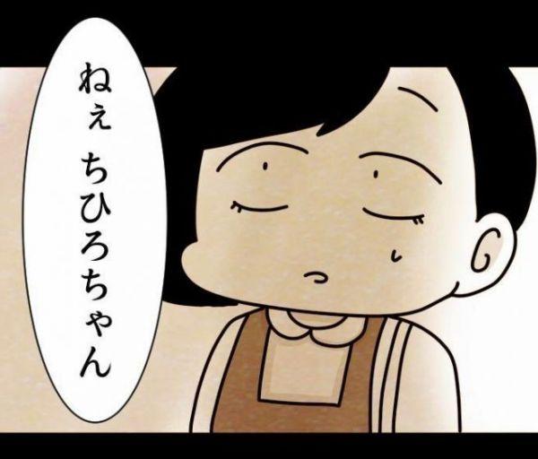 園山千尋さんの漫画「不登校ガール 学校の階段がのぼれない」