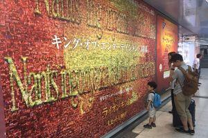 大阪駅地下通路に映画「ライオン・キング」巨大モザイクアート出現!