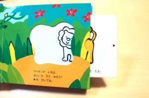 白黒のライオン、引っぱるとカラーに! 仕掛け絵本の出版社に聞いた