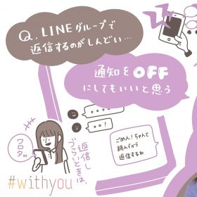 #withyou 悩み相談