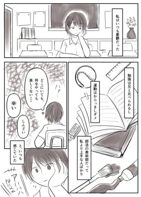ヒヅキオキナさんの「君が教えてくれた居場所」