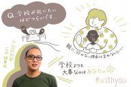 イラスト:(c)根本清佳、前田真由美(innovation team dot)、写真:貞国聖子
