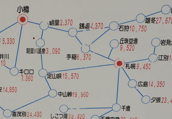 小樽から広島まで14350円? 広島とは北海道北広島市のことです