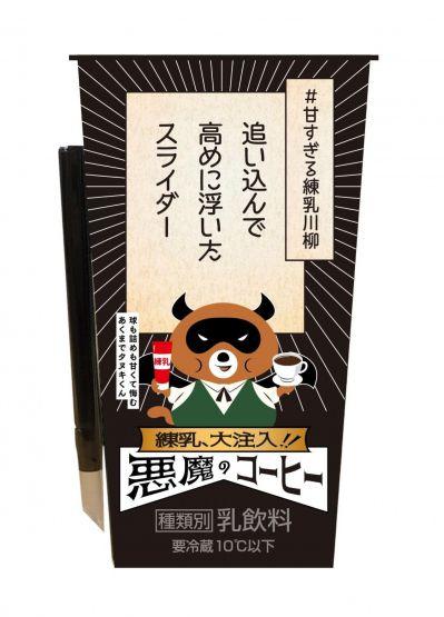 今月6日に売り出された「悪魔のコーヒー」