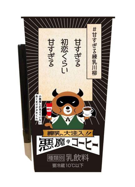 今月6日に売り出された「悪魔のコーヒー」。パッケージは全5種類で「#甘すぎる練乳川柳」の中身が異なっています