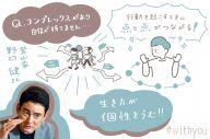 イラスト:(c)根本清佳、前田真由美(innovation team dot) 、写真:迫和義