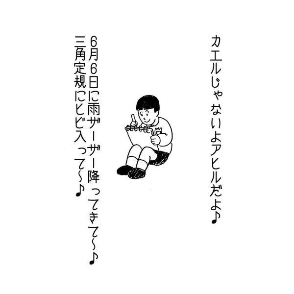 4コマ漫画「絵描き歌」の2コマ目