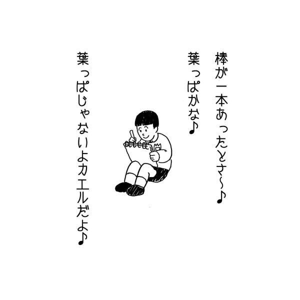 4コマ漫画「絵描き歌」の1コマ目