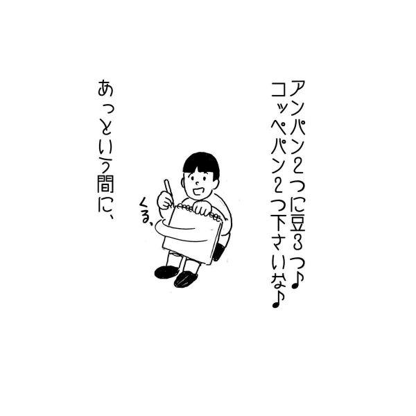 4コマ漫画「絵描き歌」の3コマ目