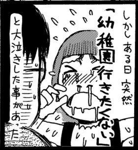 漫画「娘へ~将来死にたくなったらコイツを読め~」の一コマ=鈴木信也さん提供