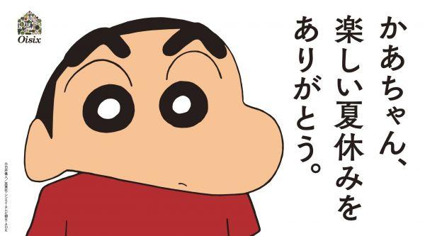 春日部駅に貼り出されているポスター (C)臼井儀人/双葉社・シンエイ・テレビ朝日・ADK