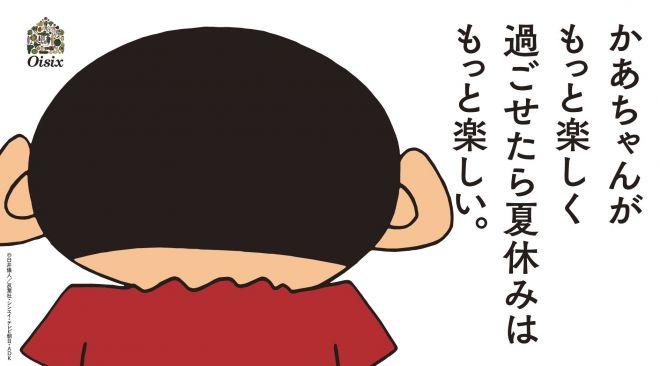 キャッチコピーは3種類(C)臼井儀人/双葉社・シンエイ・テレビ朝日・ADK