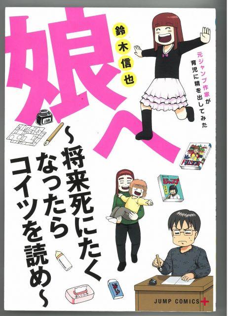 漫画「娘へ~将来死にたくなったらコイツを読め~」が掲載されているコミックス。ブログに掲載した翌年の2018年に出版された