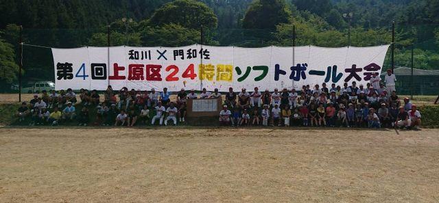 試合終了後、記念写真を撮る上原地区の住民ら=岐阜県下呂市、実行委員会提供