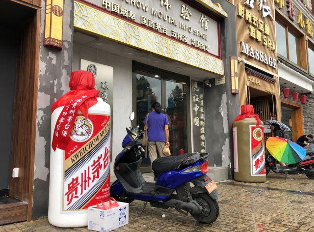 北京市内には白酒を専門に売る店も多い。入り口にあるのは中国を代表する白酒「茅台酒」のディスプレー=冨名腰隆撮影