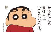 春日部駅に貼り出されているポスター。全8種類のうちの1枚です (C)臼井儀人/双葉社・シンエイ・テレビ朝日・ADK