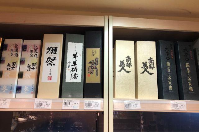 北京市内のスーパーの棚に日本酒が並ぶのは、珍しくなくなってきている=冨名腰隆撮影